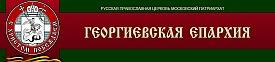 Георгиевская епархия