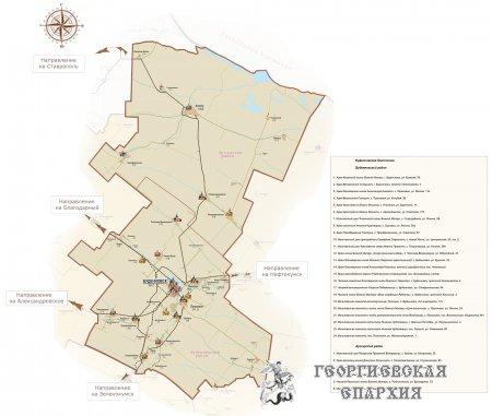 Свято-Крестовский благочиннический округ Георгиевской епархии