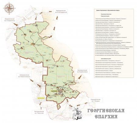 Георгиевский благочиннический округ Георгиевской епархии