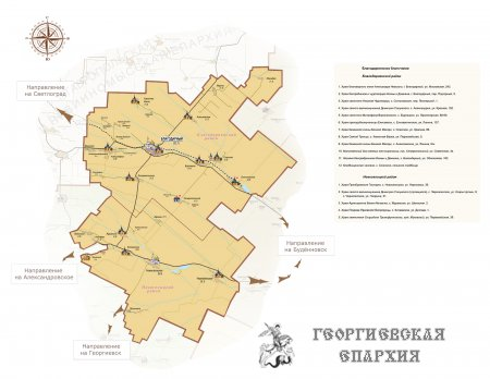 Благодарненский благочиннический округ Георгиевской епархии