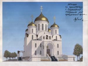 Проектный эскиз соборного храма святого великомученика Георгия Победоносца