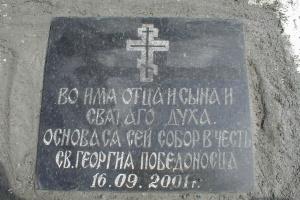 Надпись на закладном камне Собора.