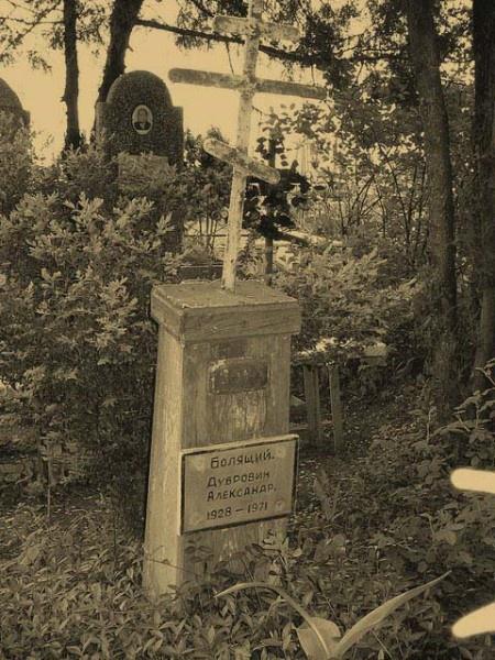Могила Александра Дубровина до опубликования истории его жизни...