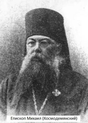 Епископ Михаил (Космодемянский)