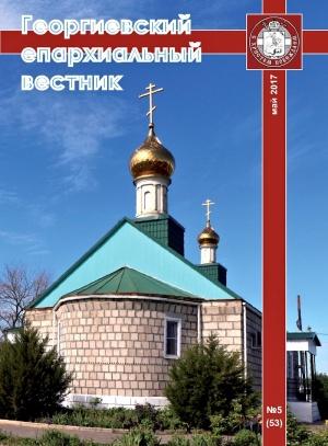 Последний номер журнала «Георгиевский епархиальный вестник»